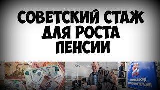 Советский стаж для роста пенсии