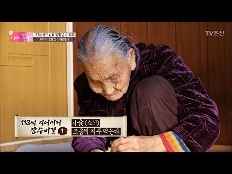 113세 할머니의 장수 비결은? [엄마의 봄날] 77회 20170219
