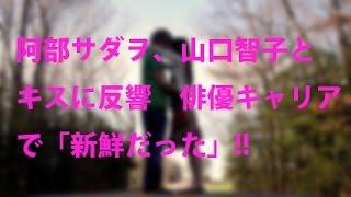 阿部サダヲ◇キスシーンに反響.