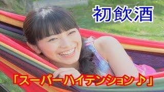 【初飲酒】miwa「スーパーハイテンション!ハイパー高い♪」 二十歳らし...