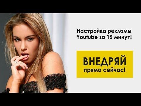 Настройка рекламы Youtube через Google Ads за 15 минут!