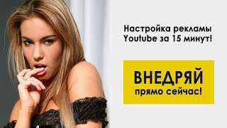 Настройка рекламы Youtube через Adwords за 15 минут!
