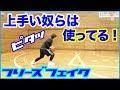 【ドリブル苦手でもOK】一対一で使える技!簡単!抜ける技!フリーズフェイク解説!バスケ練習方法!初心者でもうまくなる!