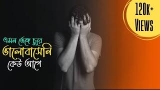 Download Video এমন ভেঙ্গে চুরে ভালো কেউ বাসেনি আগে | Taslima Nasrin | ডালিয়া সেন | Kobitar Rongmoncho MP3 3GP MP4