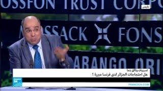 أنور مالك ضيف فرانس 24 حول احتجاجات الجزائر لدى فرنسا بسبب جريدة لوموند