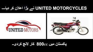 UNITED LAUNCHES CAR IN PAKISTAN || 2018