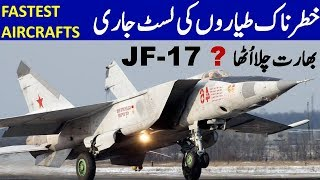 Top 10 fastest aircrafts / fighter jets in the world