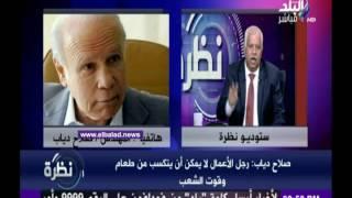 صلاح دياب يوضح حقيقة احتكاره 700 طن سكر .. فيديو