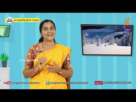 KITE VICTERS STD 05 Social Science Class 17 (First Bell-ഫസ്റ്റ് ബെല്‍)