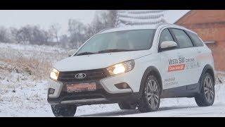 Максимальная комплектация Lada Vesta SW cross тест-драйв Автопанорама