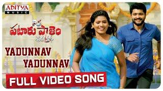 Yadunnav Yadunnav Full Video Song   P3 Pataru Paalyam PremaKatha Songs    Surya prakash