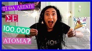 Έκαψα το χαλί!! | 100.000🎈 || Dodo