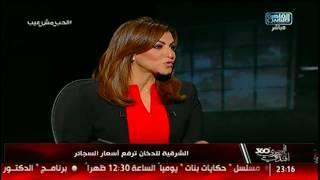 داليا أبو عمر: السجاير هتغلى .. ودينا عبدالكريم ترد: سايبين الزيت والسكر وبتتكلموا فى السجاير!