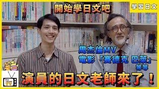 【學習日文】周杰倫MV的演員,在YouTube上竟然是日文老師!?