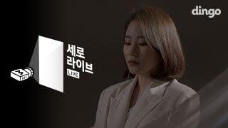 조현아 (Jo Hyun A)- 그대 떠난 뒤 (After You)