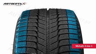 Обзор зимней шины Michelin X-Ice 3 ● Автосеть ●