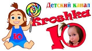 Детский канал KROSHKA Ю Трейлер Видео для детей