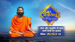 Cure Piles, Fisher, Fistula In 3 Days | Swami Ramdev | Health Tips | Yog Se Arogya Tak