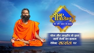 Cure Piles, Fisher, Fistula In 3 Days Swami Ramdev Health Tips Yog Se Arogya Tak