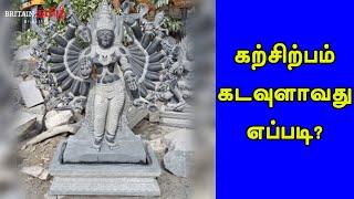 கற்சிற்பம் கடவுளாவது எப்படி? | How is stone sculpture God? | Britian Tamil Bakthi