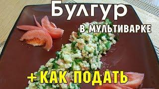 БУЛГУР В МУЛЬТИВАРКЕ как варить на гарнир как приготовить АРАБСКИЙ салат ТАБУЛЕ как его подать