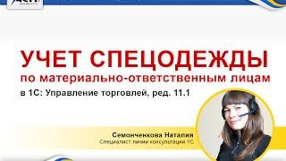 Учет спецодежды по материально ответственным лицам в 1С: Управление торговлей, ред.11.1 (видео урок)