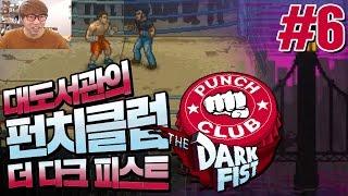 펀치클럽 : 더 다크 피스트] 대도서관 코믹 실황 6화 - 본격 격투가 양성 시뮬레이션! (Punch Club : The Dark Fist)