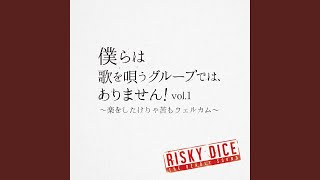RISKY DICE - 止まらない俺たちのBIG DELIGHT feat.GROSS&NATURAL WEAPON
