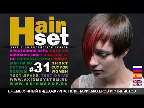 HAIR SET # 31  (стрижка, окрашивание, тест машинок для рисунков на голове - ES, RU, GB)