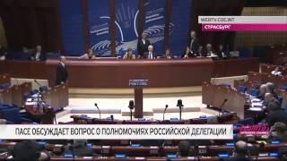 Смех в зале ПАСЕ. Как российская делегация обнаружила, что лишилась права голоса