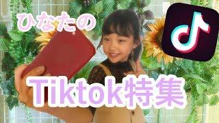 Hinata 「TikTok 特集」