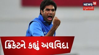 Munaf Patel Retires From Cricket | SAMACHAR SATAT | News18 Gujarati