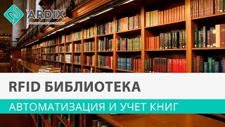 Автоматизация библиотек на основе RFID  Инвентаризация и учет в библиотеке
