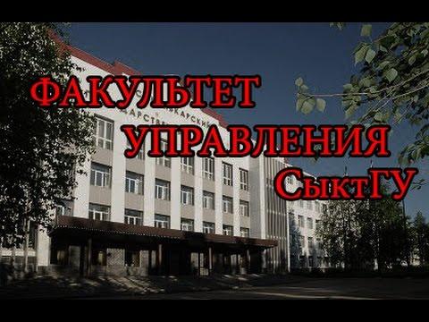Факультет управления Сыктывкарского госуниверситета