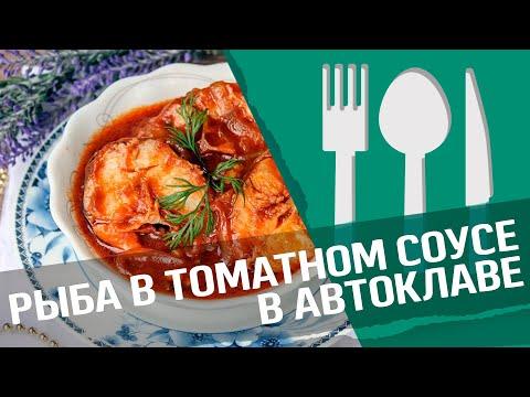 Рыба в томатном соусе : как приготовить рыбу в томатном соусе в автоклаве