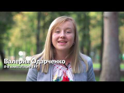 Поздравления детей Харькова для учителей.  С Днем Учителя! 2018