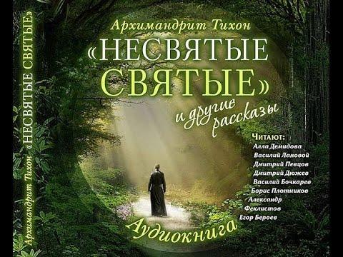 """""""НЕСВЯТЫЕ СВЯТЫЕ""""  I часть (аудиокнига)"""
