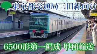 東京都交通局6500形 甲種輸送