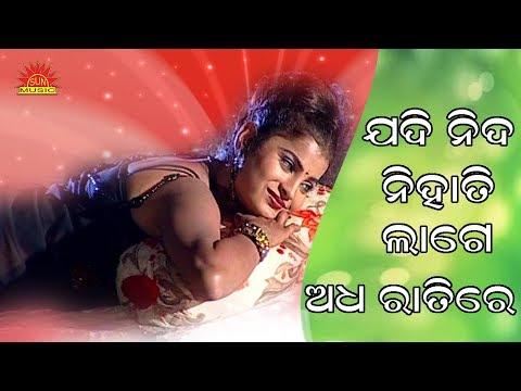 Jadi nida nihati lage adha ratire || Super hit Love song || Hd video