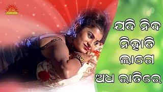 Jadi nida nihati lage adha ratire    Super hit Love song    Hd video
