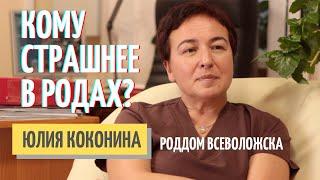 КОМУ СТРАШНЕЕ ВСЕГО В РОДАХ врачу или женщине Юлия Коконина заведующая роддомом Всеволожска