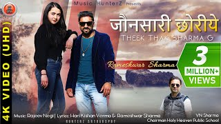Latest Himachali Video Song 2019   Jaunsari Chhoriye - Rameshwar Sharma