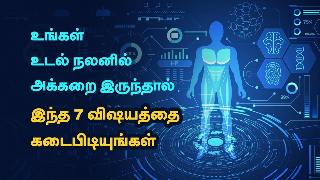 8 Ways to a Healthy Lifestyle | Tamil Health Tips
