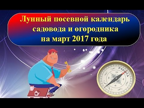 Лунный посевной календарь садовода огородника на 2017 год