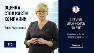 видео Корпоративные финансы 2