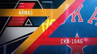 Прямая трансляция матча. «Алмаз» - «СКА-1946». (16.2.2018)
