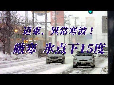釧路異常寒波12月なのにマイナス15度の世界 釧路市2018年 冬