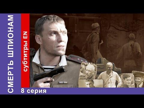 Сериал Смерть шпионам (Death to Spies) Сезон Серия 5