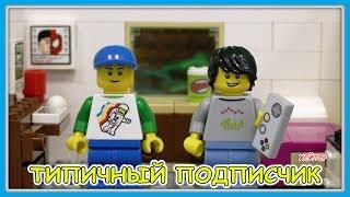 Типичный Подписчик и Хейтер - Lego Версия