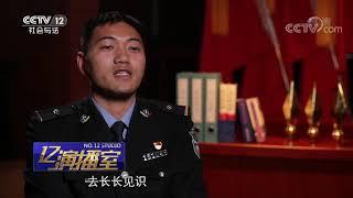 """《热线12》 20190811 买来的""""新娘""""  CCTV社会与法"""